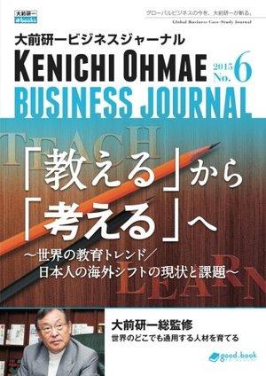 大前研一ビジネスジャーナル No.6