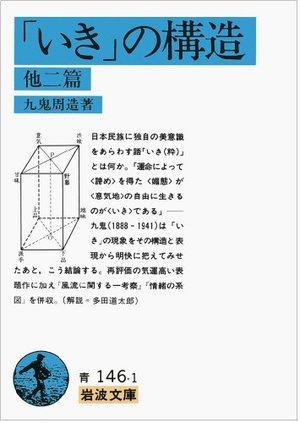 「いき」の構造