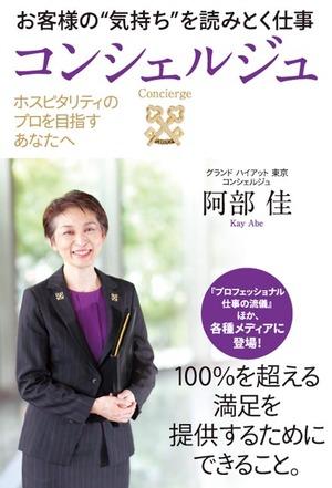 """お客様の""""気持ち""""を読みとく仕事コンシェルジュ"""
