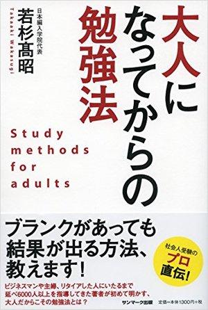 大人になってからの勉強法