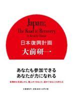 日本復興計画