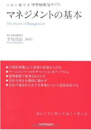 マネジメントの基本