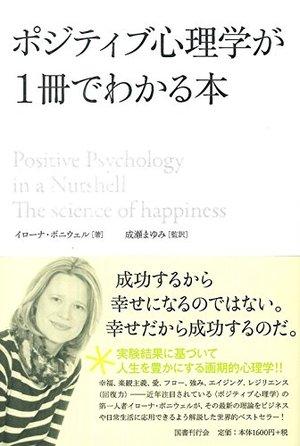 ポジティブ心理学が1冊でわかる本