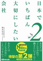 日本でいちばん大切にしたい会社2