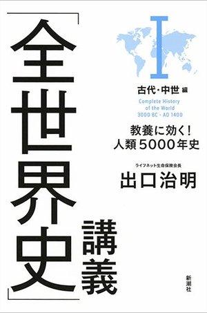 「全世界史」講義 Ⅰ