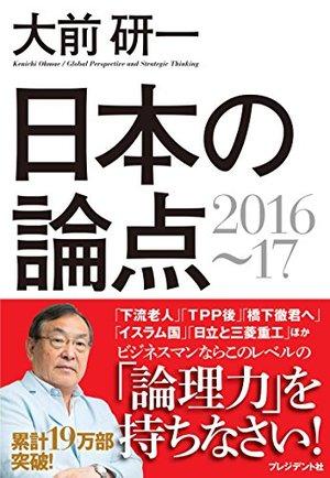 大前研一 日本の論点2016〜17