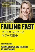 FAILING FAST