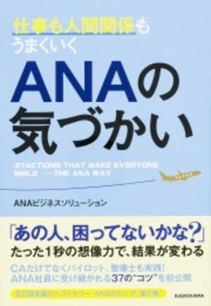 ANAの気づかい
