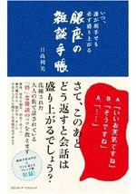 銀座の雑談手帳