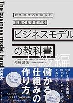 ビジネスモデルの教科書【上級編】