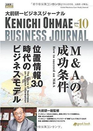 大前研一ビジネスジャーナル No.10